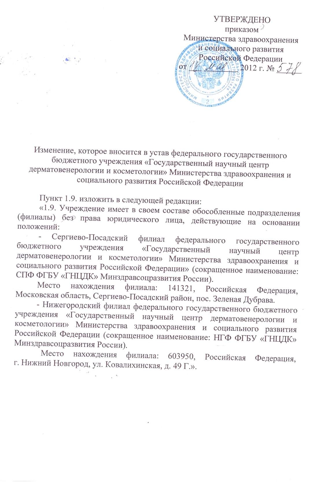 Приказ министерства здравоохранения и социального развития рф о проведении всероссийского конкурса